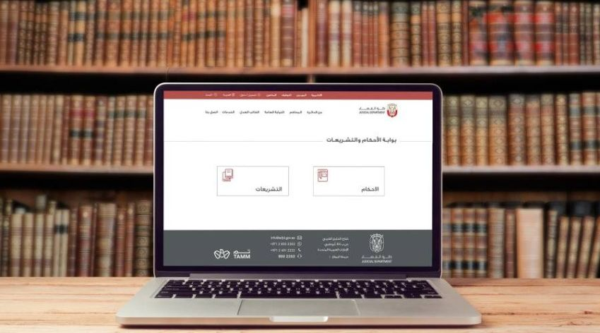 Launching The Abu Dhabi Judicial Portal For Judgments And Legislations